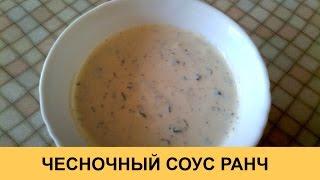 Чесночный соус Ранч - очень вкусный и простой рецепт!