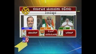 Congress, BJP, JD(S) Announced Candidates for Karnataka Assembly Election 2018