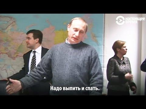 Путин 18 лет