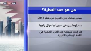 من هو حمد العطية مستشار أمير قطر؟