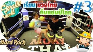 เด็กจิ๋วเรียนมวยไทยกับแชมป์โลก  (Hard Rock#3)