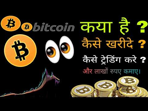 Whats bitcoin trading at