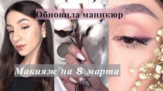 Макияж на 8 марта Вечерний сияющий макияж Новый маникюр
