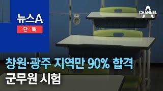 [단독]창원·광주 지역만 90% 합격한 군무원 시험 |…