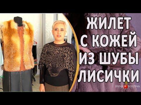 Великолепный ПОШИВ Жилета из Лисы. Стильный перешив мехового изделия в Авторском Ателье в Крыму.