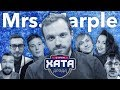 Mrs. Marple | Стрим хата Дрэда (New Year edition)