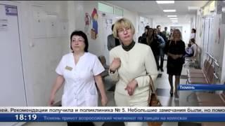 8 поликлиник Тюменской области проинспектировала комиссия Минздрава