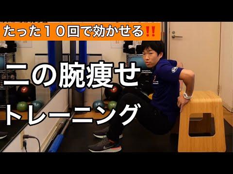 【どこでも出来る簡単筋トレ】二の腕痩せトレーニング!!