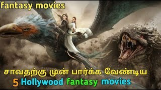 Hollywood best fantasy related movies | tamil tubelight mind |