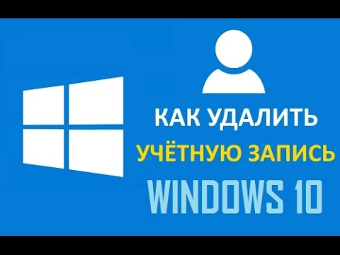 Как в Windows 10 удалить учетную запись пользователя