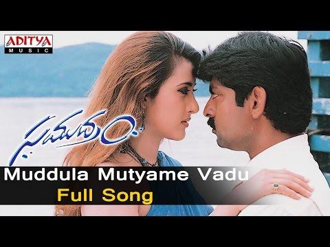 Muddula Mutyame Vadu Full Song ll Samudram...