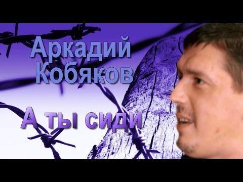Аркадий Кобяков А ты сиди +  предисловие от Аркадия