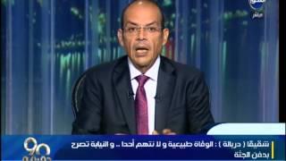 90 دقيقة : وفاة عصام دربالة والاخوان تعلن النفير العام