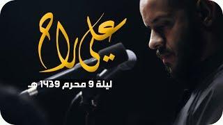 علي راح - الملا محمد بوجبارة | ليلة ٩ محرم ١٤٣٩هـ