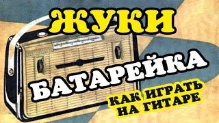 Батарейка - Жуки (как играть на гитаре) слова и аккорды