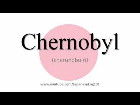How to Pronounce Chernobyl