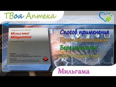 Мильгамма ампулы (видео инструкция) - Тиамина гидрохлорид, Пиридоксина гидрохлорид, Цианокобаламин