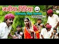 मारवाड़ी कॉमेडी | JAGIYA PINTIYA - Comedy Web Series - Episode 7 | New Latest Rajasthani Comedy