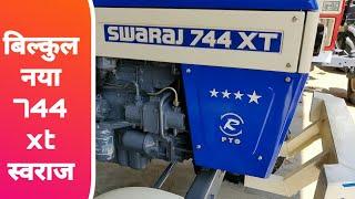 Swaraj 744 XT tractor full review and specifications| New Swaraj 744 XT edition| swaraj 744 FE