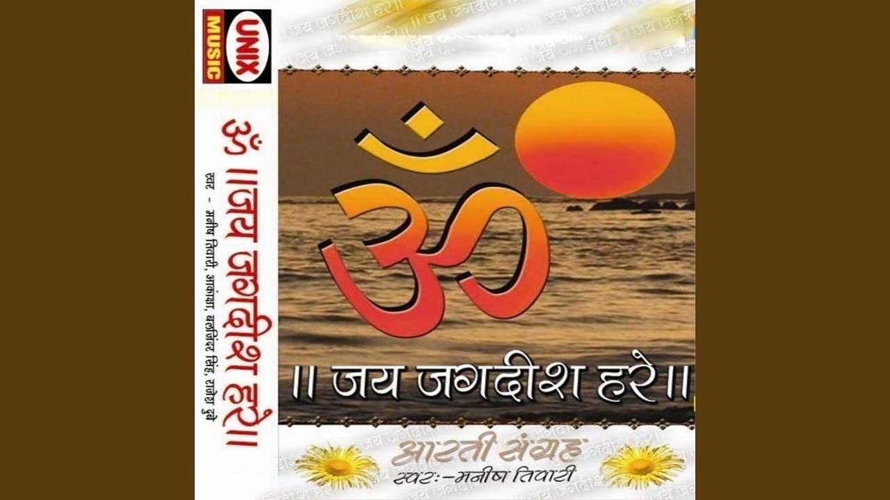 Om Jai Bhairva Deva