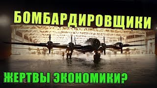 БОМБАРДИРОВЩИКИ ЖЕРТВЫ ЭКОНОМИКИ? | War Thunder