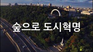 [숲으로도시혁명] 서울…