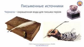 урок истории 7 класс школа VIII вида Исторические памятники