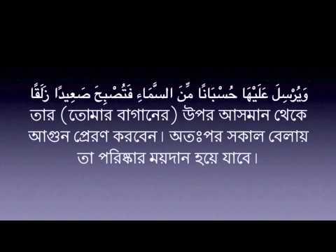 Surah Kahf 18 - Mishary Rashid Al-Afasy - Bangla Translation