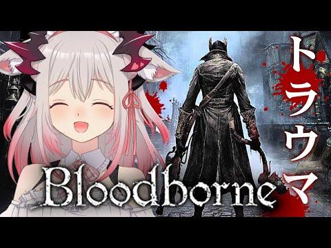 【Bloodborne】ガスコインに負けた女のブラッドボーン・・・。#1【周防パトラ / ハニスト】