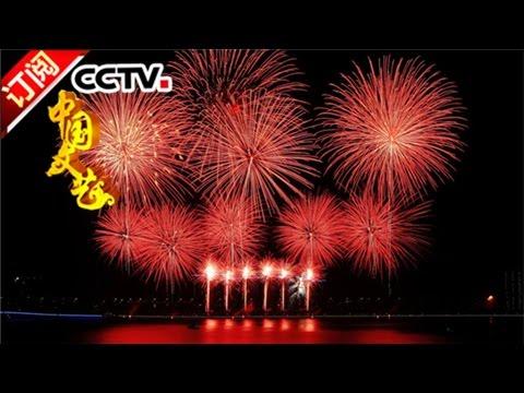 《中国文艺》 20170317 2017年元宵晚会回顾 | CCTV-4
