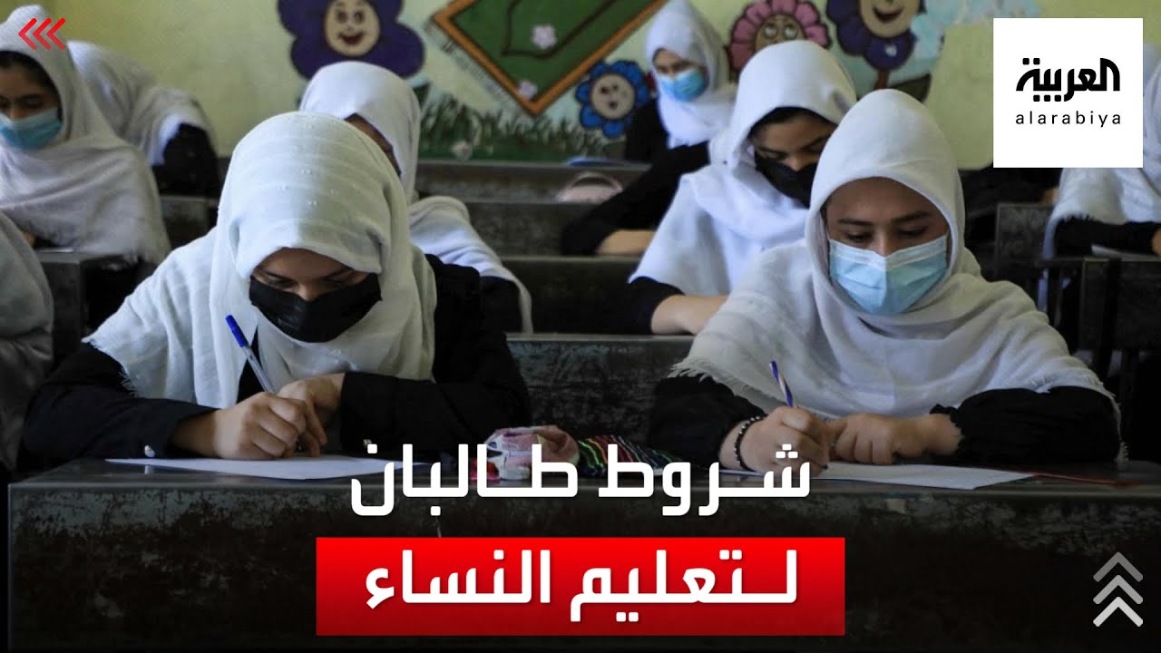 بهذه الشروط تسمح طالبان للنساء بالذهاب للمدارس والجامعات  - 16:55-2021 / 9 / 12