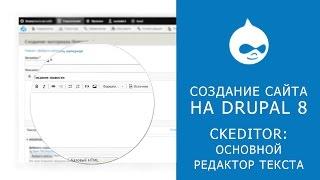 6. САЙТ НА DRUPAL 8. Редактор текста Ckeditor
