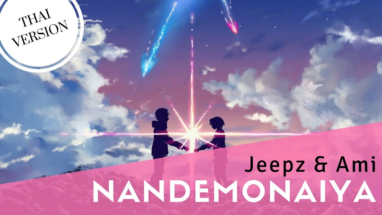 radwimps nandemonaiya amvkimi no na wa your.html