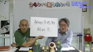 旬な人占い|「神田沙也加」さん「村田充」さんの今後を占う! 【うらな...