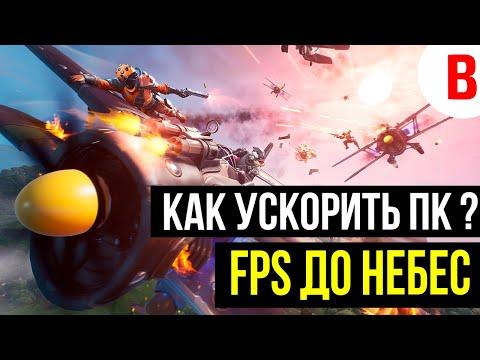 Как ускорить ноутбук в играх, Как повысить FPS на Windows 10