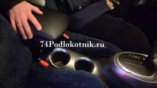 Подлокотник для Ниссан Жук / Nissan Juke