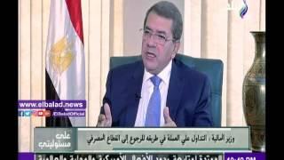 وزير المالية: القطاع المصرفي هو القناة الشرعية لتداول العملات..فيديو