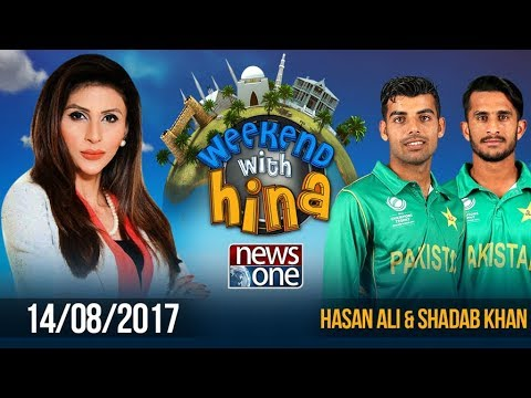 Weekend with Hina   Hasan Ali   Shadab Khan   14-Aug-2017