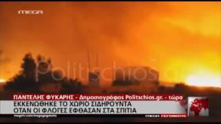 Φωτιά στη Χίο: Συγκλονιστική μαρτυρία δημοσιογράφου