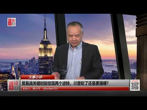 陈小平:川普计划政治经济打包一起谈,贸易战能带来中国人权改善?(《大事小评》精选)
