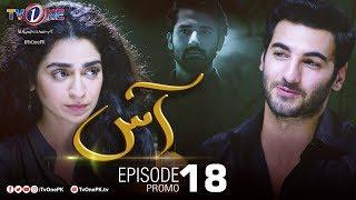 Aas | Episode 18 Promo |  TV One Drama