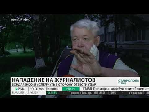 Зверское нападение на сотрудников газеты «Родина».