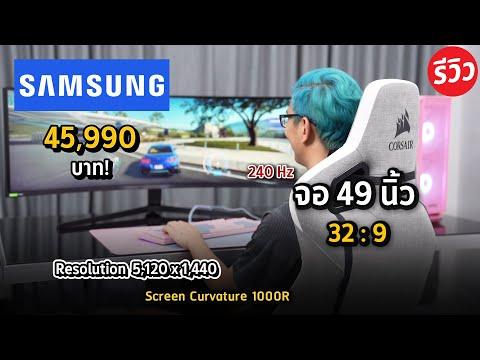 จอยาว Samsung Odyssey G9 49 นิ้ว QLED สีเต็ม 100% Curved 5K 240Hz ประสบการณ์จอเล่นเกมไร้ขอบเขต!!