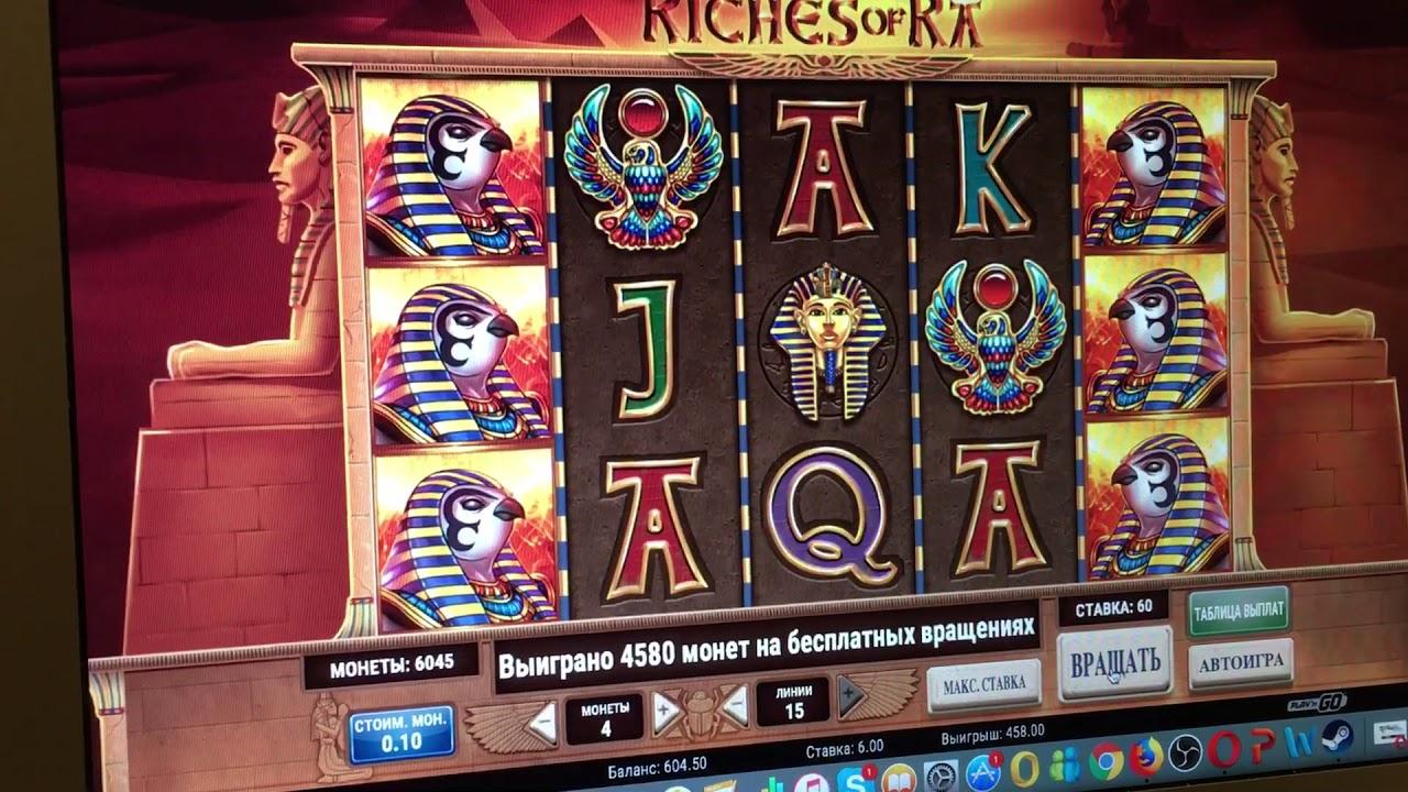 Gold Of Ra игровой автомат казино