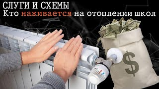 «Нагреть руки» на отоплении. Как потратили полмиллиона гривен на отопление одной школы