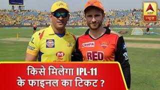 किसे मिलेगा IPL-11 के फाइनल का टिकट? गौतम गंभीर से जानिए किस टीम का पलड़ा भारी है | ABP News Hindi