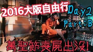 2016大阪自由行 day2 part b 膽小者慎入 環球影城 萬聖節特別篇 monkey channel 生活頻道