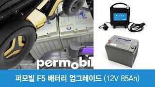 퍼모빌 F5 배터리 용량을 업그레이드 가능할까? - F…