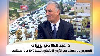د. عبد الهادي بريزات - المتبرعون بالأعضاء في الأردن لا يغطون نسبة 10% من المحتاجين