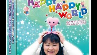 2016年3月30日 ユニバーサルミュージック SIZUKU 「Happy Happy World」...